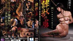 [JBD-221] XXX หลุดที่เป็นข่าว สาวออฟฟิต โดนจับมัดเชือก แล้วลุมเย็ด PORN AV หนัง JAV AV หนังเอวี หนังโป๊ญี่ปุ่น [JBD-221] Yuri Momose