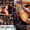 [EMEN-044] XXX จับตัวเจ้านายสาวสวย มาข่มขืนในโรงแรม JAV หนังโป๊ญี่ปุ่น หนังav [EMEN-044]