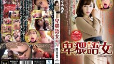 [YST-127] YST-127 ดูหนัง jav หนังเอวี หนังโป๊ญี่ปุ่น JAV หนังav เรื่อง แม่ยายเงี่ยนทนไม่ไหว แหกหีให้ลูกเขยเย็ด av ญี่ปุ่น หนัง x japan ญี่ปุ่น xxx japan xxx av japan porn