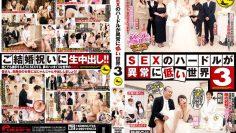[DVDES-543] ฉลองมีเซ็กส์ กลางงานแต่งเมื่อแต่งงานเสร็จเลยชวนแขกมามีเซ็กส์