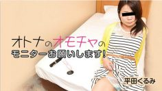 [Heyzo 1185] หนังAV หลอกแฟนสาวมาเล่นเสียวในโรงแรม แล้วอัดคลิปก่อนบอกเลิก PORN AV JAV หนังโป๊ญี่ปุ่น หนังเอวี [Heyzo 1185] Kurumi Hirata