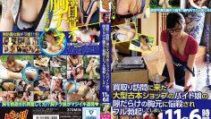 [GOOD-006] GOOD-006 ดูหนัง jav หนังเอวี หนังโป๊ญี่ปุ่น JAV หนังav เรื่อง หลุดนักศึกษามอดัง มาเสริฟอาหาร ดันเจอลูกค้าหื่น ลากเข้าไปในห้องแล้วจับลุมเย็ด av ญี่ปุ่น หนัง x japan ญี่ปุ่น xxx japan xxx av japan porn